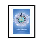 Kabbalh blessing Framed Panel Print