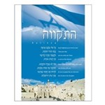 Hatikvah French Small Poster