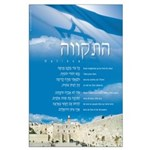 Hatikvah French Large Poster