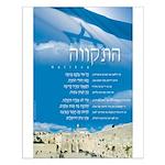 Hatikvah - Yiddish Small Poster
