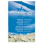 Hatikvah - Yiddish Large Poster