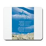 Hatikvah - Yiddish Mousepad