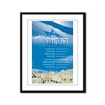 Hatikvah - Yiddish Framed Panel Print