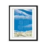 Hatikvah - Russian Framed Panel Print