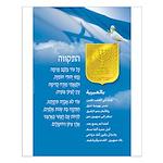 Hatikvah - Arabic Small Poster