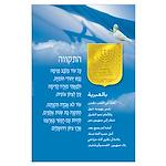 Hatikvah - Arabic Large Poster