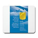 Hatikvah - Arabic Mousepad