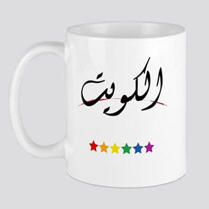 Al Kuwait Rainbow Star Pride Mug