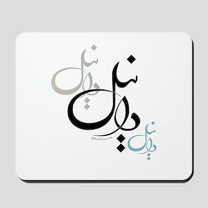 Daniel (Persian Calligraphy) Mousepad