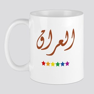 Al Iraq Rainbow Star Pride Mug