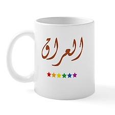 Al Iraq Rainbow Star Pride Mug