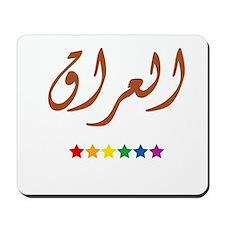Al Iraq Rainbow Star Pride Mousepad