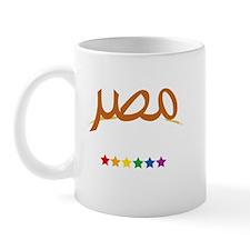 Egypt Rainbow Stars Pride Mug