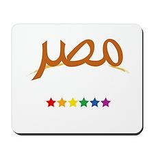 Egypt Rainbow Stars Pride Mousepad