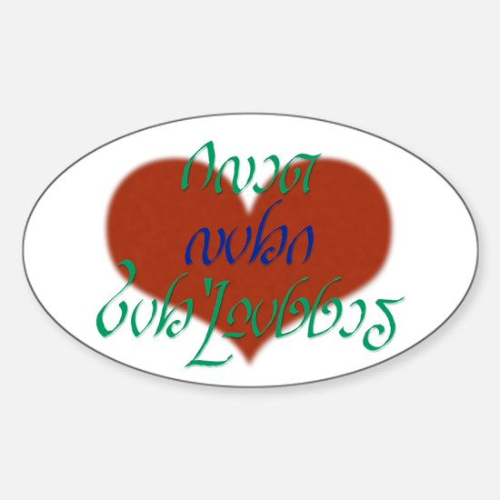 I Love Elves Oval Decal