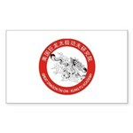 TaiChi KungFu Rectangle Sticker 50 pk)