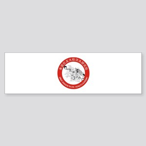 TaiChi KungFu Bumper Sticker
