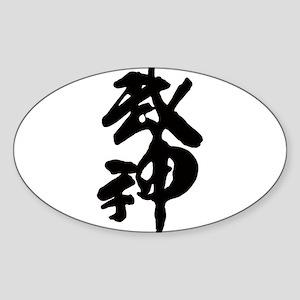 Bujin Kanji Oval Sticker