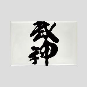 Bujin Kanji Rectangle Magnet