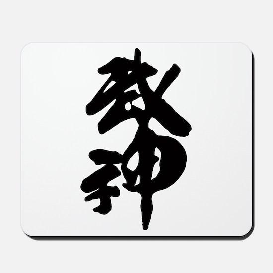 Bujin Kanji Mousepad