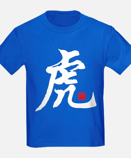 Chinese Calligraphy Year of The Tiger T