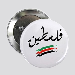 Palestine Flag Button