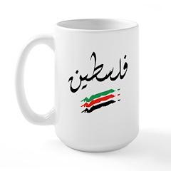 Palestine Flag Large Mug