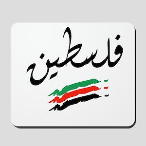 Palestine Flag Mousepad