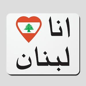 I (Heart) Lebanon Mousepad