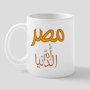 Egypt: Mother of World Mug