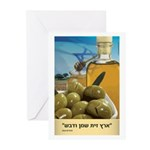 Land of Olive and Honey Greeting Cards (Pk of 20)