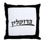 Brooklyn.. hebrew Throw Pillow