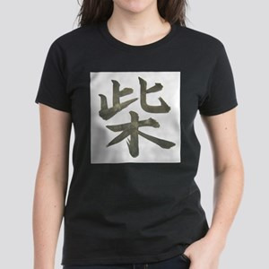 Shiba_Kanji2 T-Shirt
