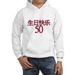 50th Birthday Hooded Sweatshirt