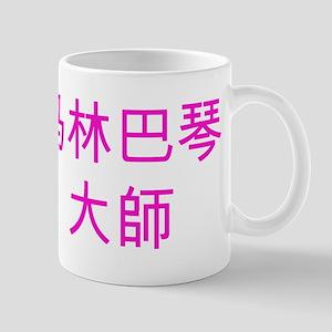 Marimba Master Mug