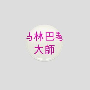 Marimba Master Mini Button