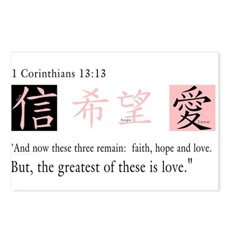 Faith Hope Love Chinese Symbol Postcards Pac By Signature7