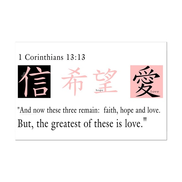 Faith Hope Love Chinese Symbol Poster Print Mini By Signature7