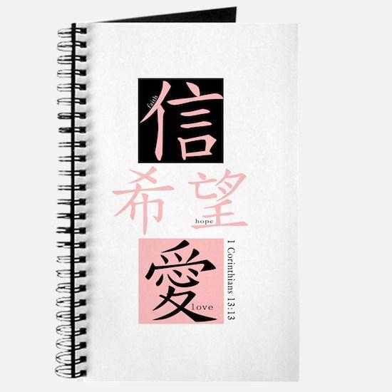 Faith, Hope & Love (Chinese Symbol) Journal