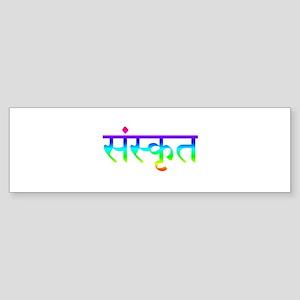 sanskrit Sticker (Bumper)