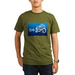 Hangin Organic Men's T-Shirt (dark)