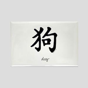 Year of Dog (translated) Rectangle Magnet