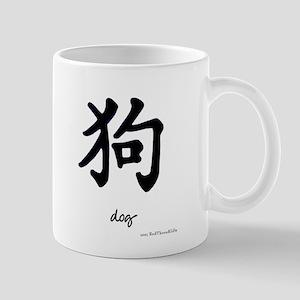 Year of the Dog (translated) Mug  (simple)