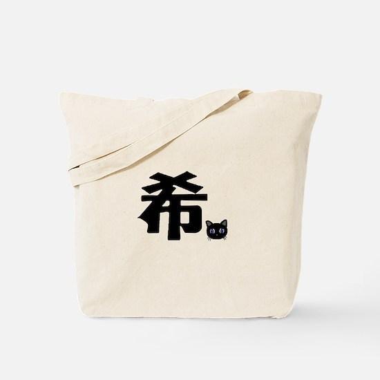 Cool Suju Tote Bag