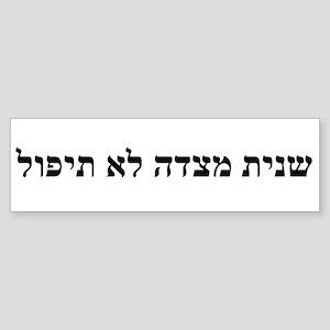 Bumper Sticker - Shenit Metzadah Lo Tipul