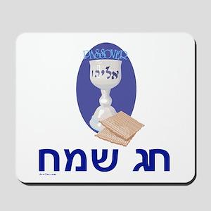 Hebrew Happy Passover Mousepad