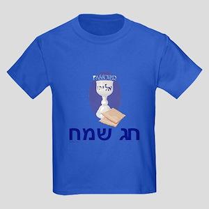Hebrew Happy Passover Kids Dark T-Shirt