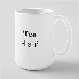 Version 2.0 Large Mug