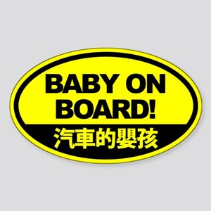 Chinese Baby on Board Car Weatherproof Sticker