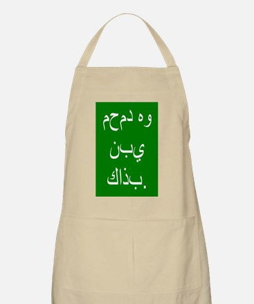 Mohammed is a false prophet. Apron